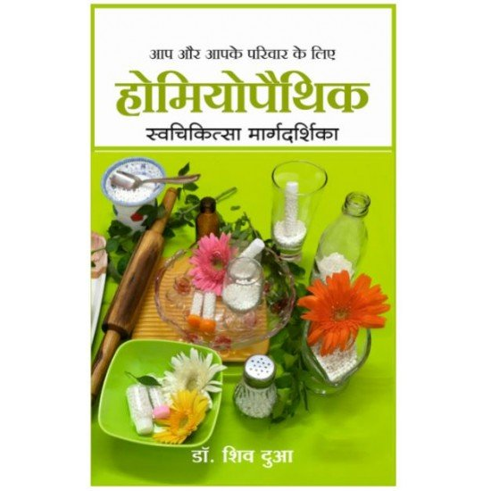 Aap Aur Aapke Pariwar Ke Liye Homeopathic Swachikitsa Margadarshika (Hindi)