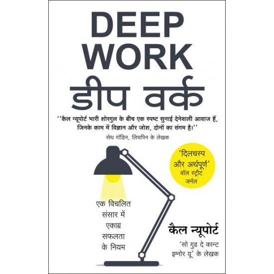 Deep Work (Hindi)