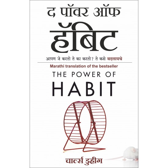 The Power of Habit - Apan Je Karto Te Ka Karto? Te Kase Badalaiche (Marathi)