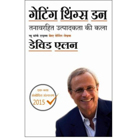 Getting Things Done (Hindi)